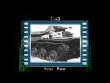 Легкий танк Т - 40 (СССР)