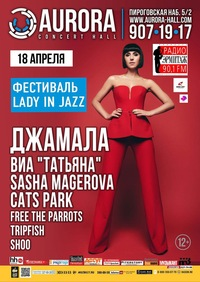 фестиваль  LADY IN JAZZ - 18 апреля * AURORA